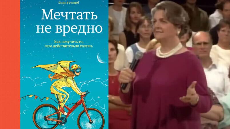 Мечтать не вредно Барбара Шер