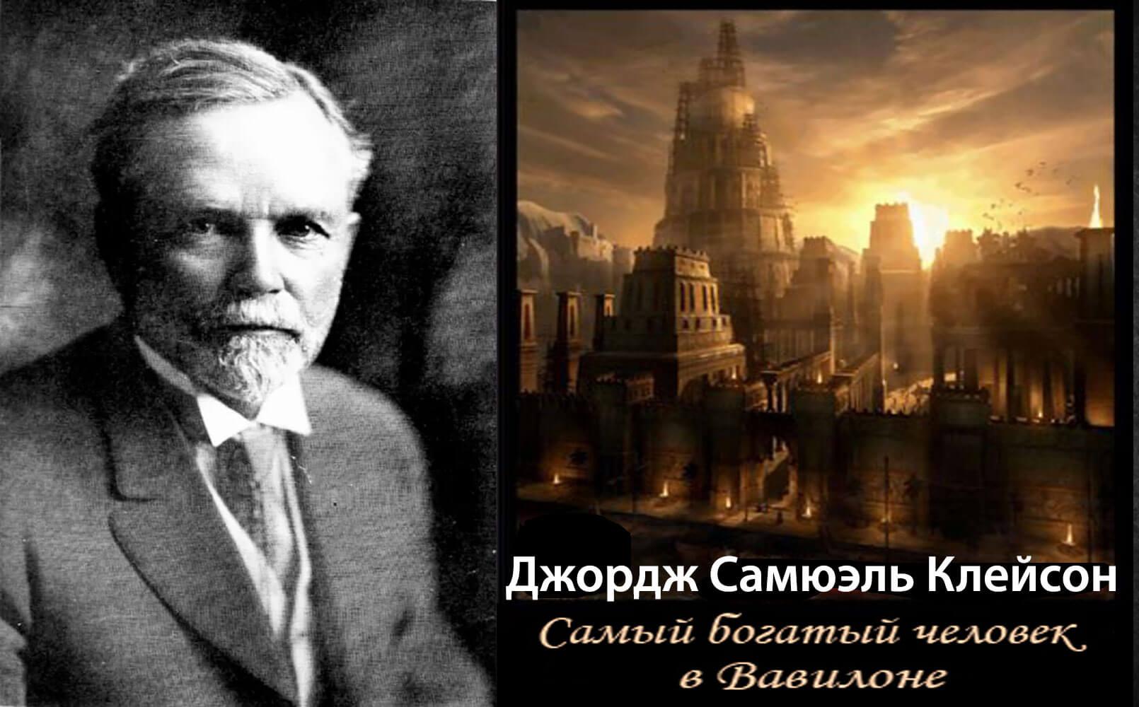 Джордж Самюэль Клейсон, George Samuel Clason - Самый богатый человек в Вавилоне
