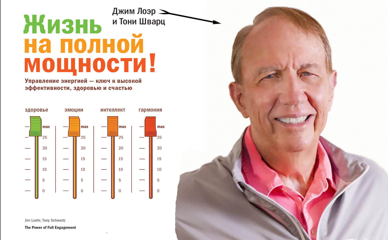 Джим Лоэр - Жизнь на полной мощности